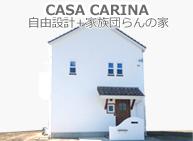 CASA CARINAの家