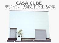 CASA CUBEの家に住む
