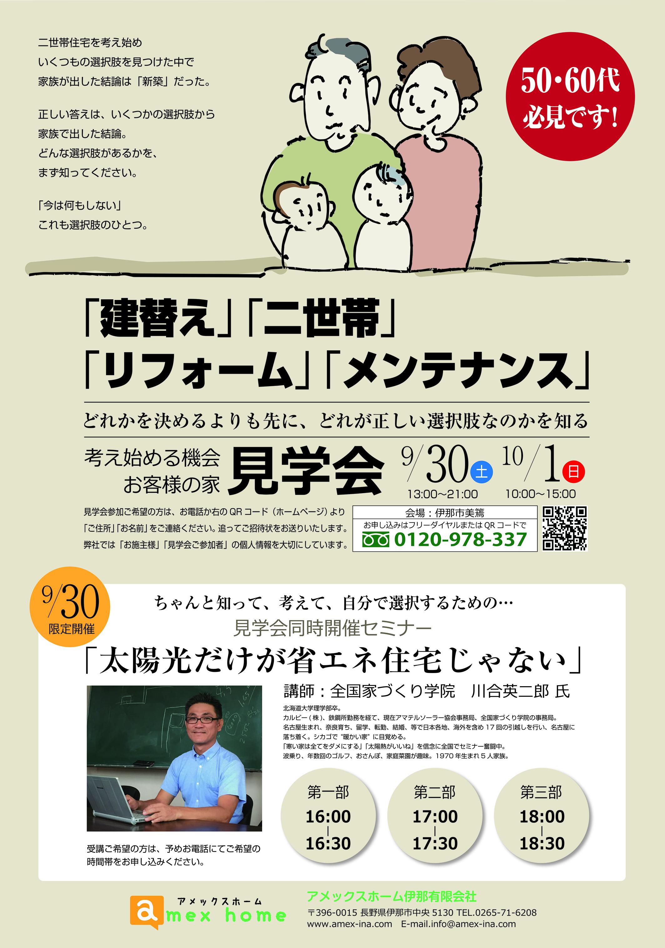 2017年9月30日(土)・10月1日(日)住宅見学会チラシ_01